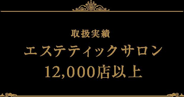 取扱実績エステティックサロン12,000店以上