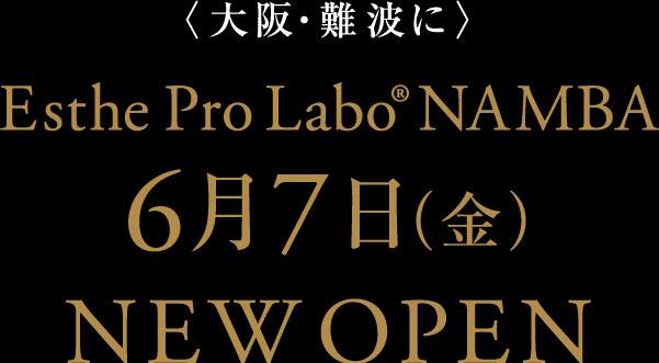 大阪・難波にEsthe Pro Labo NAMBA 6月7日(金)NEW OPEN